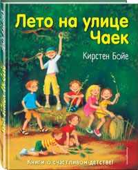 Летние книги для детей 9-10 лет