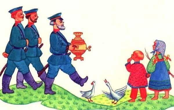 Иллюстрация к считалке: идут солдаты, один несёт самовар