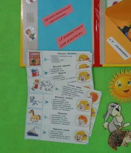 Карточки с описанием артикуляционной гимнастики