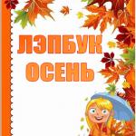 лэпбук осень