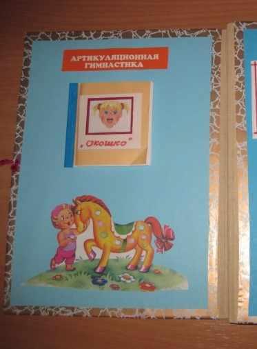 Мини-книжечка с артикуляционной гимнастикой