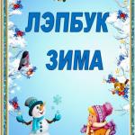 лэпбук зима
