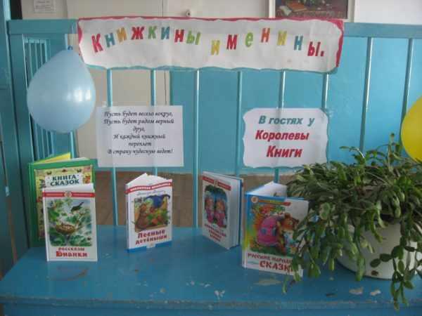 выставка Книжкины именины