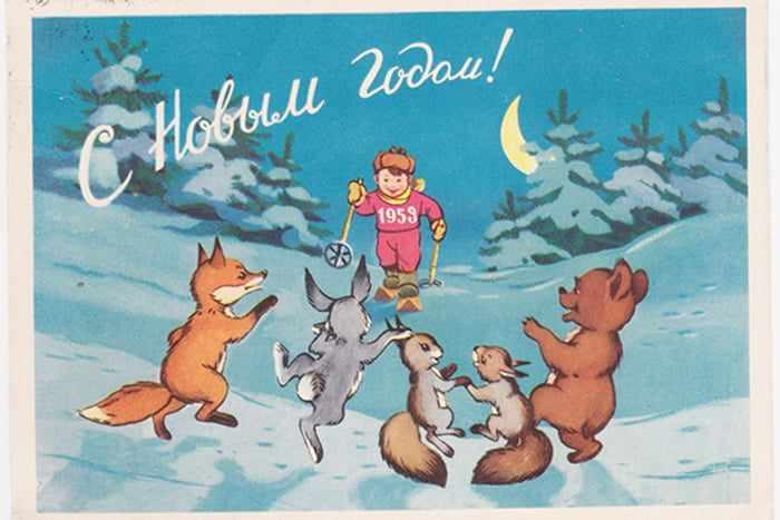 Новогодняя открытка 1953 года