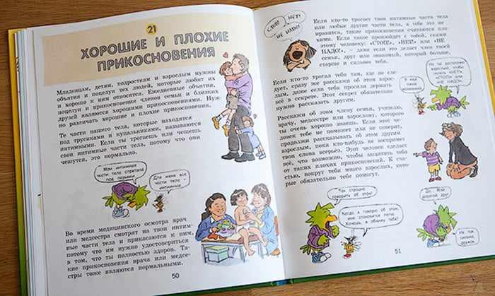 Разворот в детской книге - Хорошие и плохие прикосновения