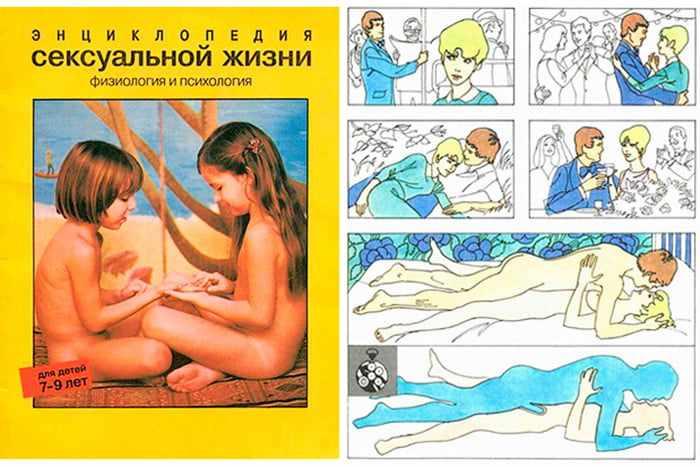 Книга для детей Энциклопедия сексуальной жизни